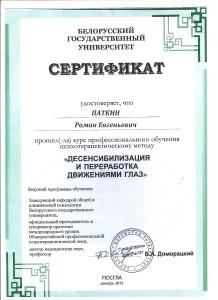 ДПДГ сертификат
