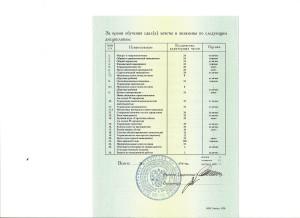 сканирование0012